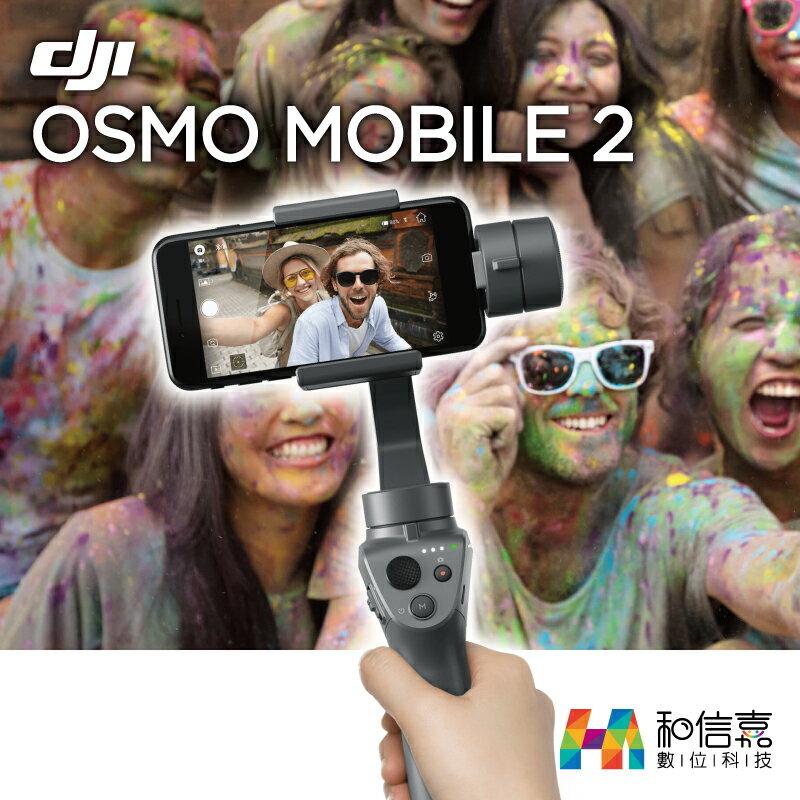 少量到貨 免運【和信嘉】大疆 DJI OSMO MOBILE2 加贈150cm充電線 手持穩定器 直播神器 公司貨 原廠保固一年