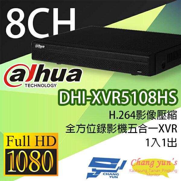 高雄台南屏東監視器DHI-XVR5108HSH.2648路全方位錄影機五合一XVR大華dahua主機