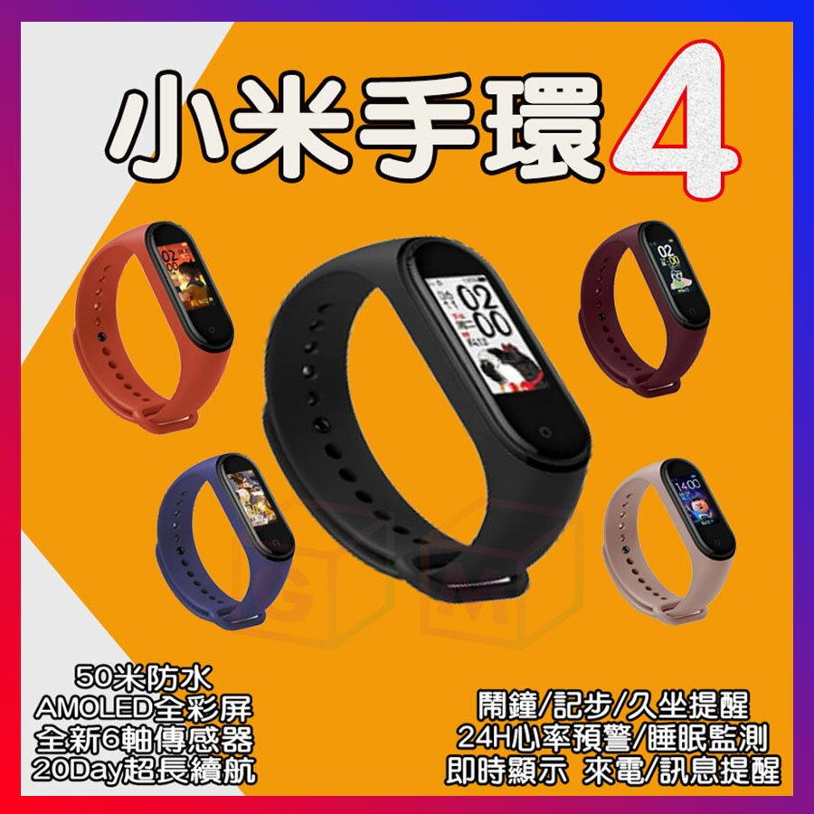 小米手環4 小米4 AMOLED 全彩螢幕 手環4 計步 心率 睡眠 (贈送腕帶+保護貼) GM數位生活館