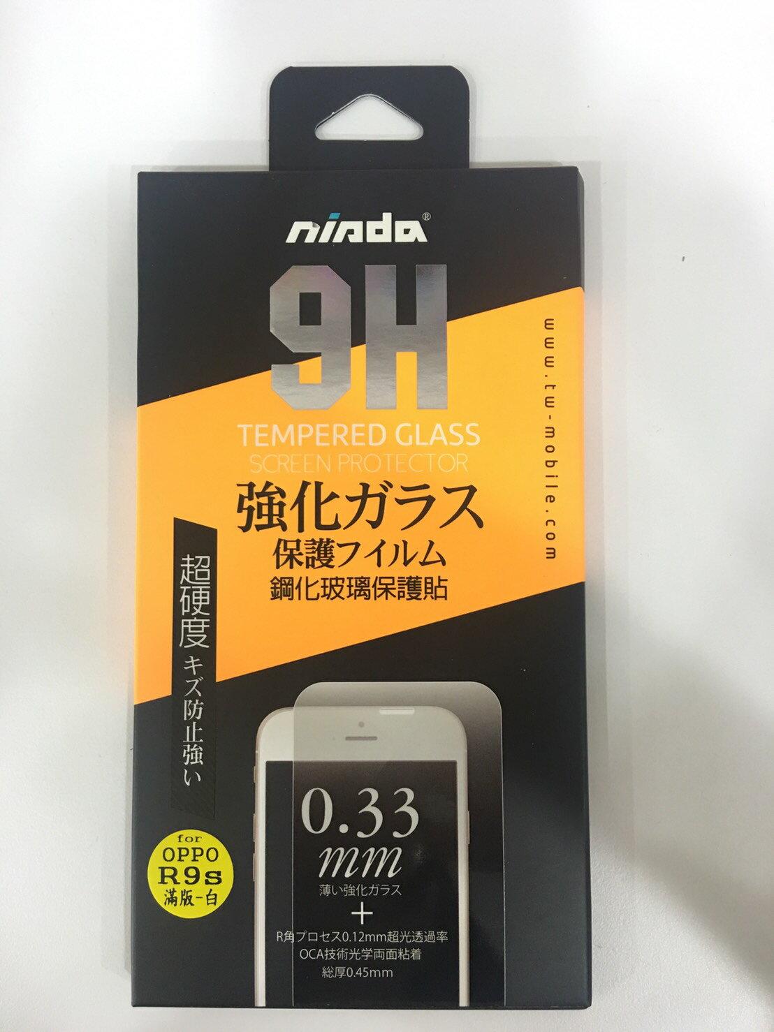 【星欣】NISDA 9H OPPO R9s 滿版玻保(白) 直購價