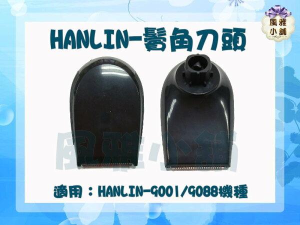 HANLIN-電動鬢角刀頭-適用9001(通用飛X浦)【風雅小舖】