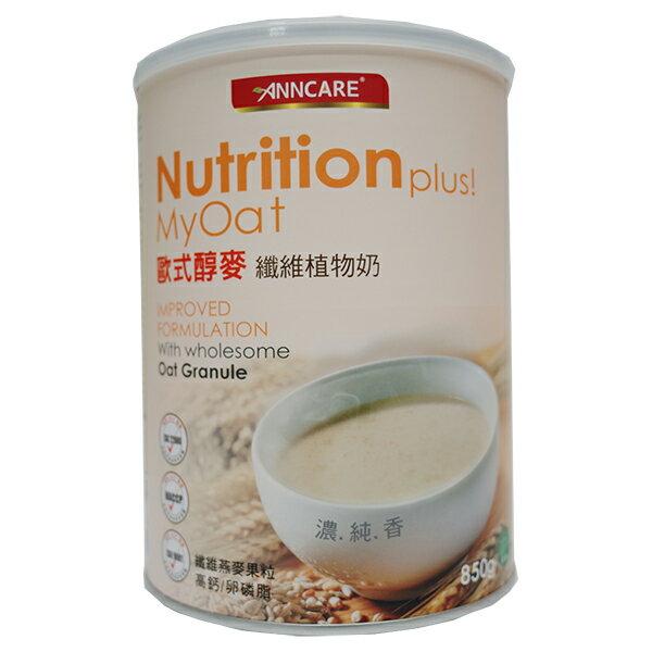 MyOat 歐式醇麥纖維植物奶 原味 850g 【美十樂藥妝保健】