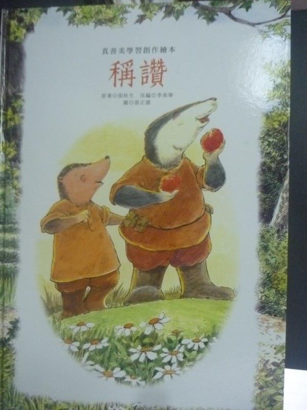 【書寶二手書T7/少年童書_ZDO】稱讚_張秋生