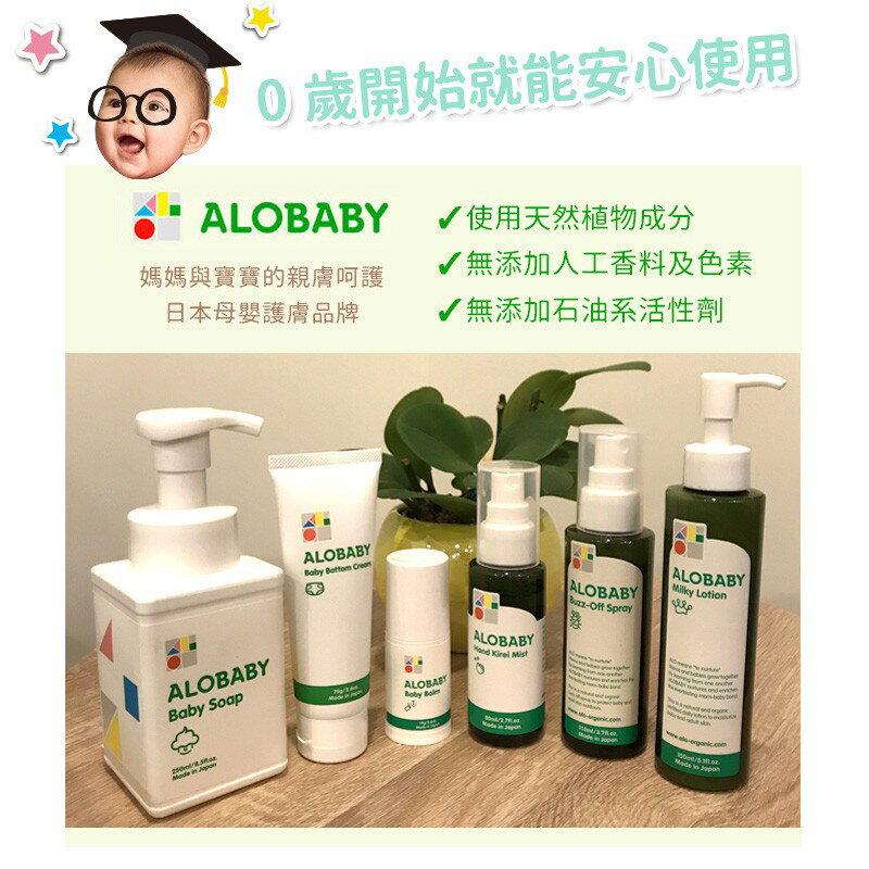 ALOBABY ECO認證 天然有機寶寶牛奶潤膚乳液 9