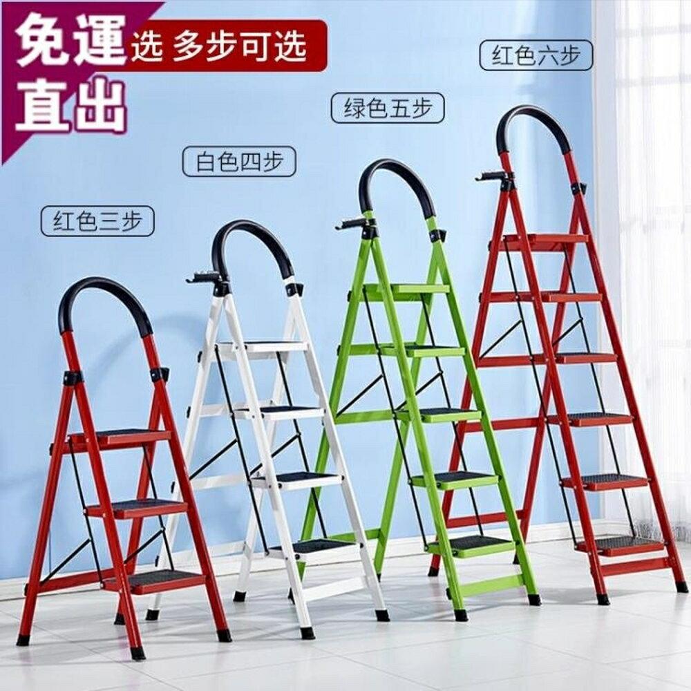 梯子家用折疊梯加厚多 人字梯爬梯伸縮樓梯四步五步梯室內扶梯H【 出貨】