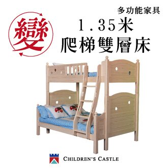 兒麗堡 -【1.35米爬梯雙層床(基礎款)】 兒童床 兒童家具 雙層床 多功能家具 芬蘭松實木 (價格含贈品) - 限時優惠好康折扣