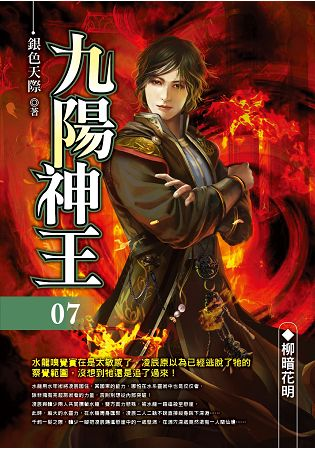 九陽神王(07)
