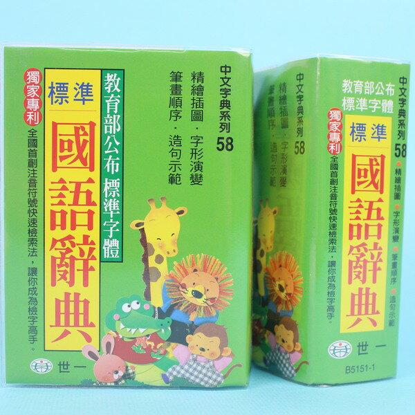 世一 國語辭典 B5151~1 平裝64開 綠   一本入 ~ 定150 ~ 學生字典~益