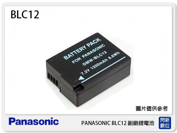 【免運費】PANASONICBLC12副廠電池(BLC12)G7FZ300GX8