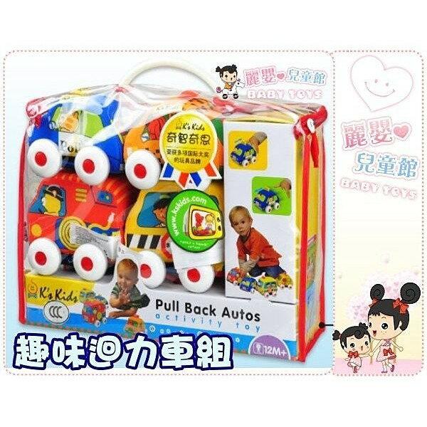 麗嬰兒童玩具館~奇智奇思K's Kids-趣味迴力車組-四入小車可換洗布套-安全適送禮 2