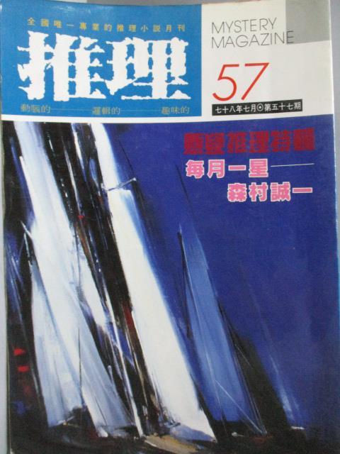 【書寶二手書T1/一般小說_NQA】推理_57期_懸疑推理特輯