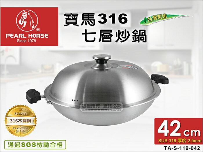 快樂屋♪台灣製寶馬牌 316七層炒鍋 42cm 雙耳 2.5mm TA-S-119-042 316不鏽鋼七層炒菜鍋
