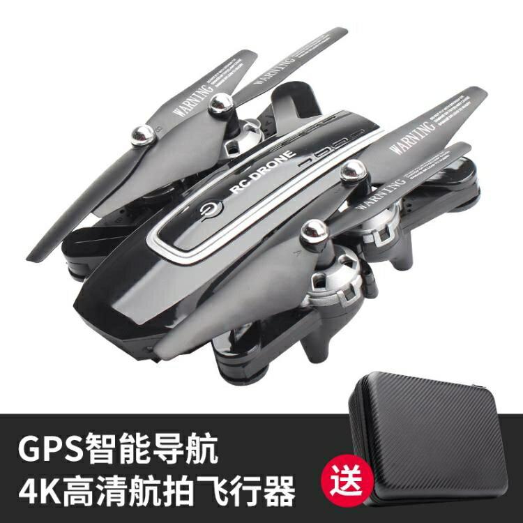 空拍機無人機【GPS全球定位】超長續航折迭無人機航拍4k高清專業智慧飛行器