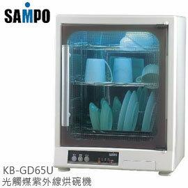 SAMPO 聲寶 KB-GD65U 烘碗機 三層 紫外線 光觸媒 殺菌 防蟑 公司貨 免運