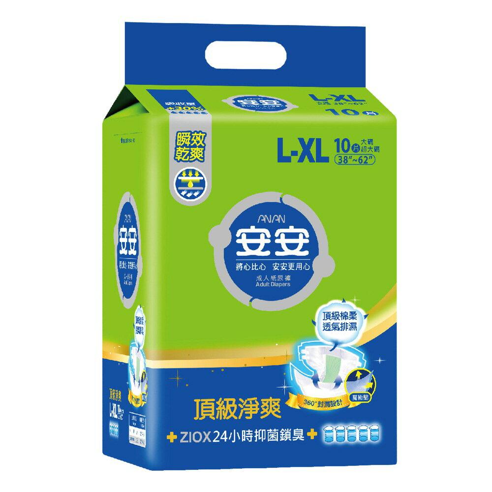 【安安】成人紙尿褲頂級淨爽型  L-XL號 (10片x6包)《安安好生活》