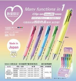 日本ZEBRAB4SA2粉彩色系四色五合一多功能原子筆(限量發售)