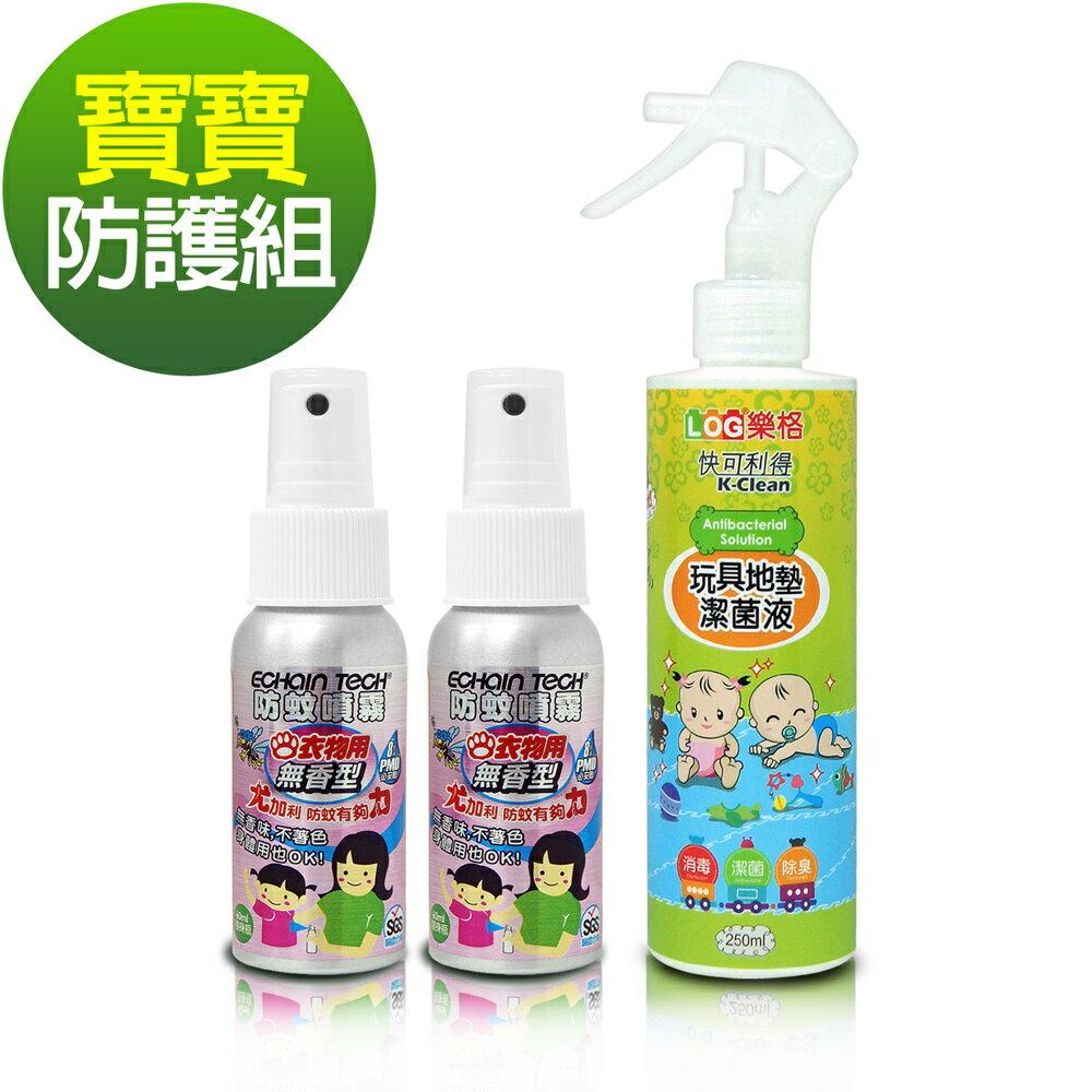 ★大省300!!【ECHAIN TECH】寶寶安全防護組 (無香型防蚊液x2瓶+送 玩具地墊潔菌液 )