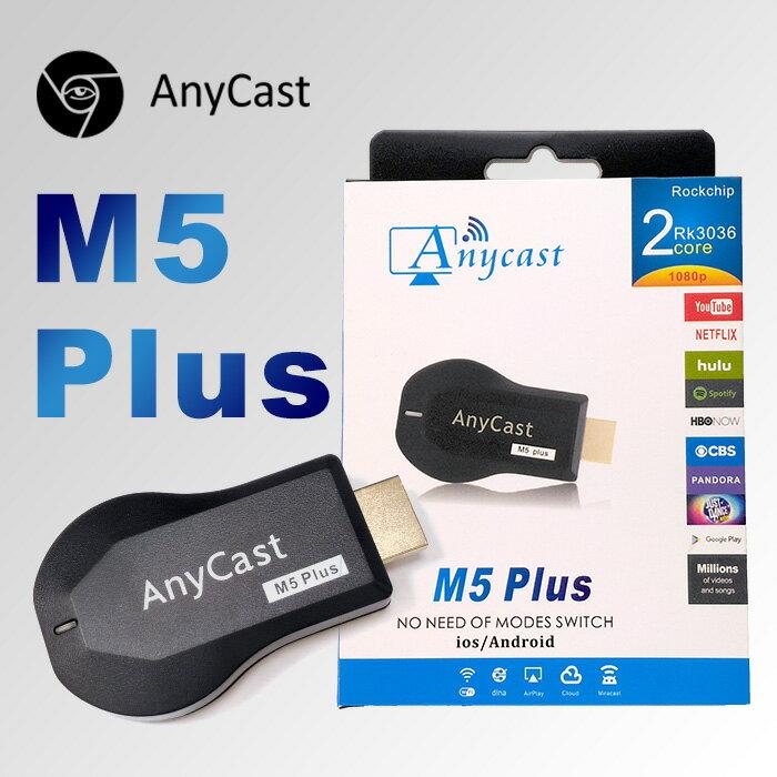 iOS11以上支援 AnyCast M5 Plus 無線影音傳輸器 雙認證 雙核心電視棒 全新升級版 免切換 手機轉電視 HDMI無線 同屏器 影音分享 電視好棒 同步播放 無線HDMI影音同屏器 手機平板電視HDMI投影 鏡像 WIFI iOS 安卓/TIS購物館