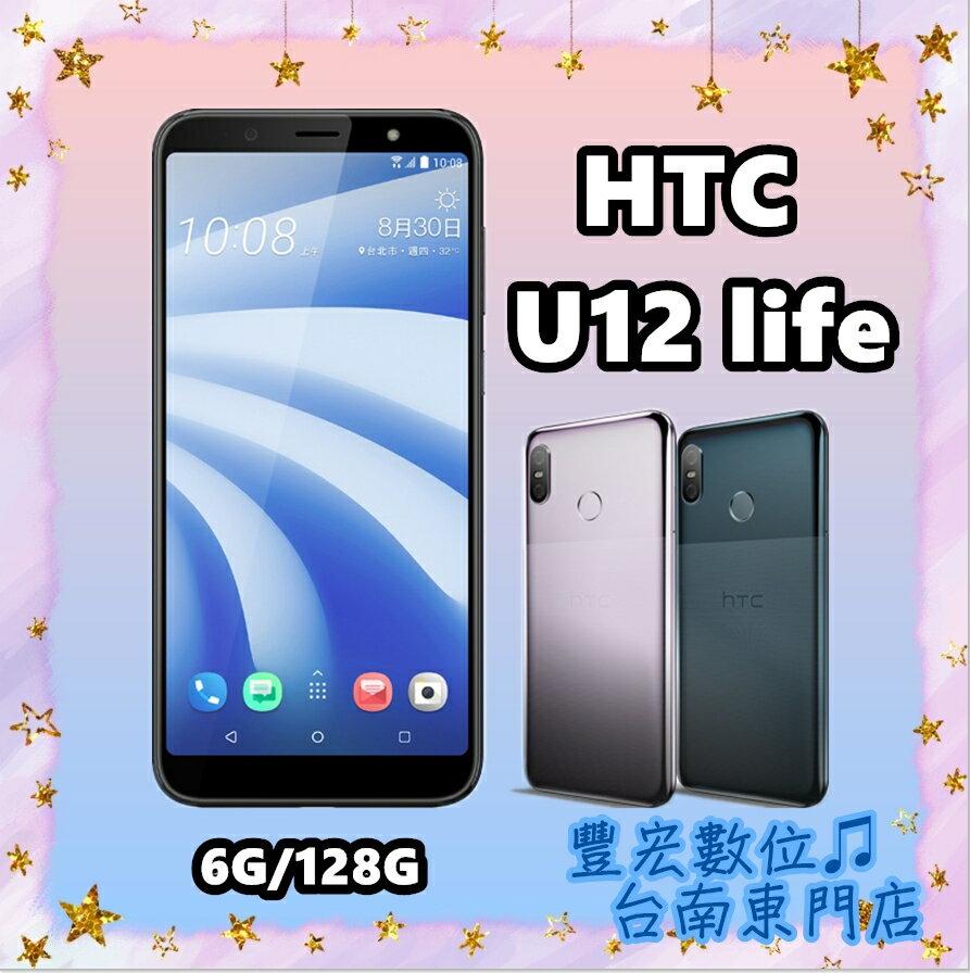 U12 LIFE HTC 6G/128G 6吋 雙卡槽 全新未拆 原廠公司貨 原廠保固一年 絕非整新機 【雄華國際】