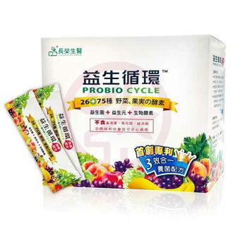 長榮生醫 益生循環(30包/盒)x1