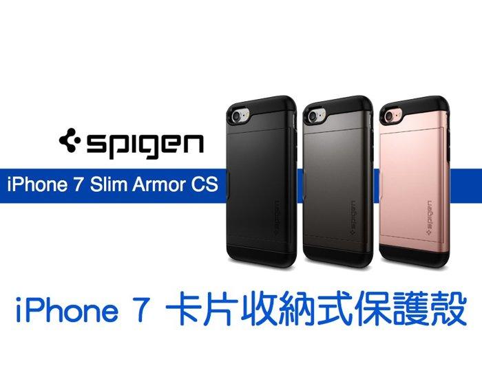 SGP Spigen iPhone 7 4.7吋 Slim Armor CS 卡片收納式 防震 保護殼