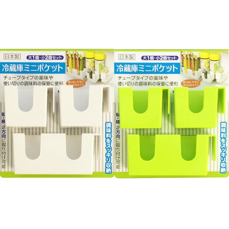 日本製 AIWA 冰箱小物置物架 方便存放 掛勾收納 居家 家飾用品 共兩色 日本進口正版 110301