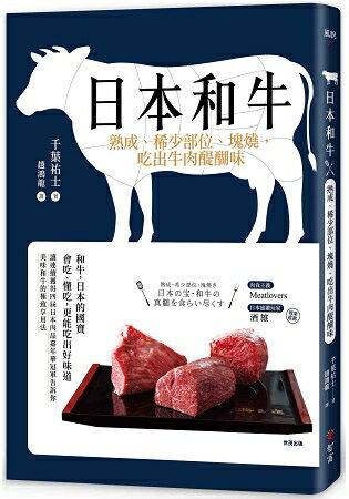 日本和牛:熟成、稀少部位、塊燒,吃出牛肉醍醐味