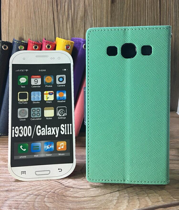 福利品側翻皮套 SAMSUNG Galaxy S3 i9300/S3 mini i8190 撞色皮套 可立式 插卡 保護套 手機套