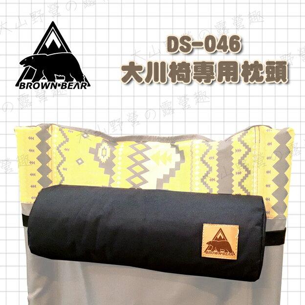 【露營趣】中和安坑 BROWN BEAR 棕熊 DS-046 大川椅專用枕頭 巨川椅枕頭 頭枕 休閒椅 導演椅 折疊椅