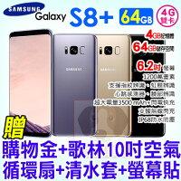 Samsung 三星到Samsung Galaxy S8 PLUS 4G/64G 贈購物金+歌林10吋空氣循環扇+清水套+螢幕貼 6.2吋 雙卡 智慧型手機