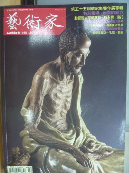 【書寶二手書T2/雜誌期刊_XCS】藝術家_458期_米羅的魅力等