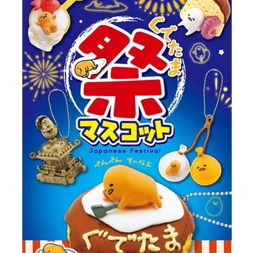 【日本進口】全套8款 RE-MENT 蛋黃哥 gudetama 夏日祭典 吊飾 食玩 盒玩 模型 公仔 擺飾 - 151588