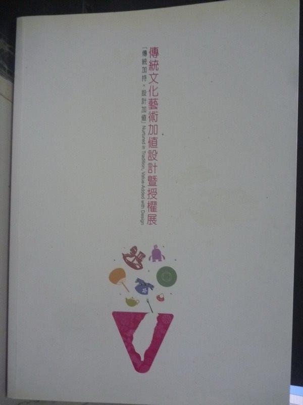 【書寶二手書T7/廣告_ZDY】傳統文化藝術加值設計暨授權展-傳統加持x設計加值