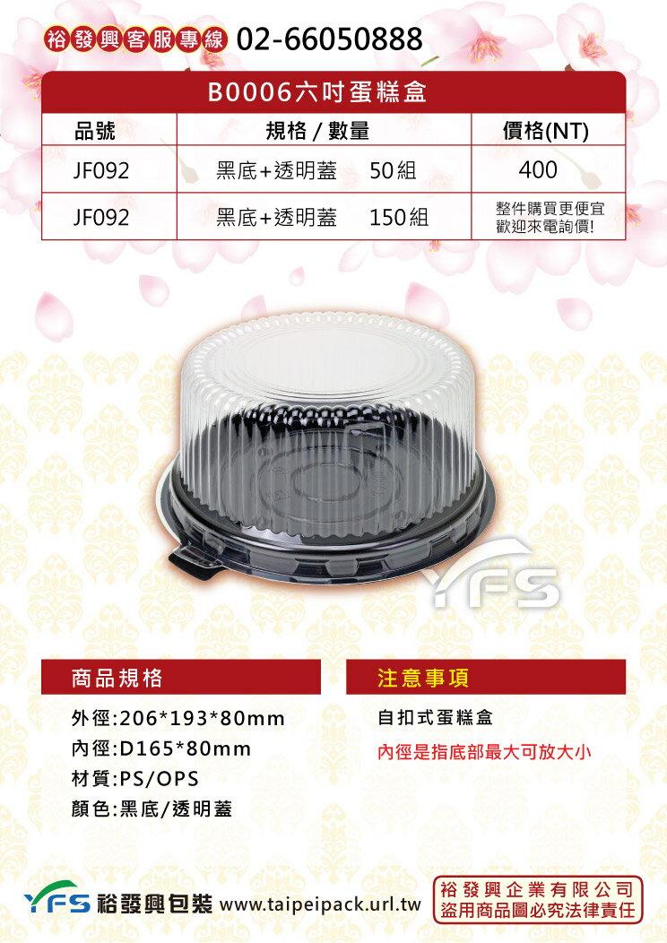 B0006六吋蛋糕盒(底PS/蓋OPS) (拜拜蛋糕/布丁蛋糕/海綿蛋糕/圓形蛋糕盒/泡芙)【裕發興包裝】JF092