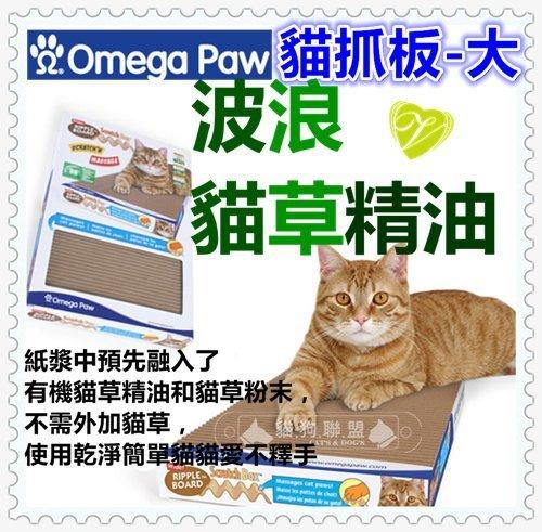 +貓狗樂園+ Omega Paw【加拿大貓咪。波浪貓。草精油貓抓板。大】450元 - 限時優惠好康折扣