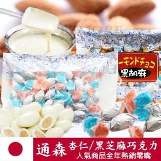日本超限定 通森 杏仁白巧克力 / 黑芝麻巧克力 185g 杏仁 白巧克力豆 芝麻巧克力 日本巧克力【N100409】
