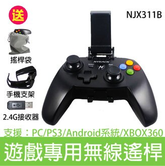 NJX311B 無線遙桿 手機搖桿 無線遙桿 PC搖桿 遊戲搖桿