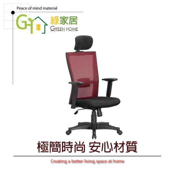 【綠家居】羅琳時尚網布高背辦公椅(可後仰+氣壓升降+3色可選)
