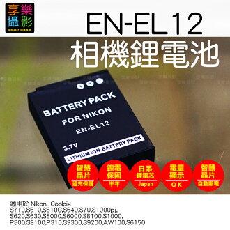 [享樂攝影] 保半年 Nikon EN-EL12 for P300 P310 副廠電池 ENEL12 相機鋰電池 Coolpix P310 S9300 S9200 AW100 S6150 S610 S..