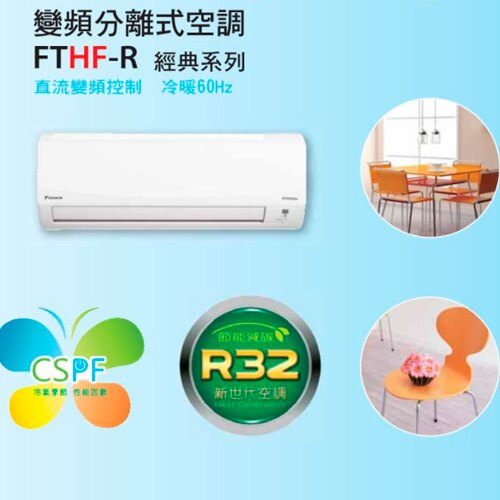 DAIKIN 大金 RHF20RVLT/FTHF20RVLT 經典系列 變頻冷暖分離式冷氣