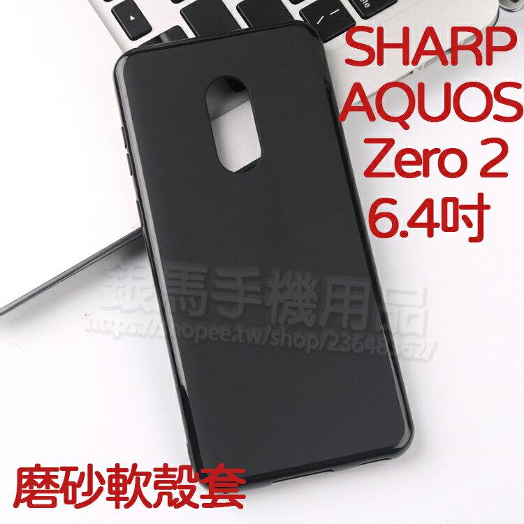 【好觸感】夏普 SHARP AQUOS Zero 2 6.4 吋 防震防摔 微磨砂軟套/保護套/背蓋/全包覆/TPU-ZW