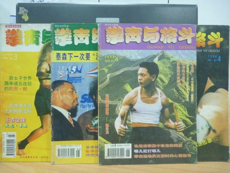 【書寶二手書T6/體育_QOP】拳擊與格鬥_1996.3~6_4本合售