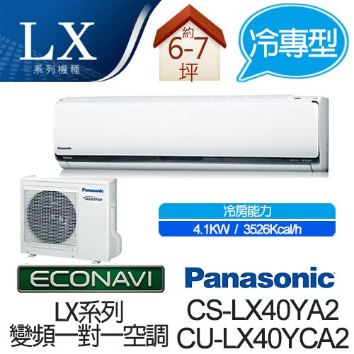Panasonic ECONAVI + nanoe 1對1 變頻 單冷 空調 CS-LX40YA2 / CU-LX40YCA2 (適用坪數約6-7坪、4.1KW)