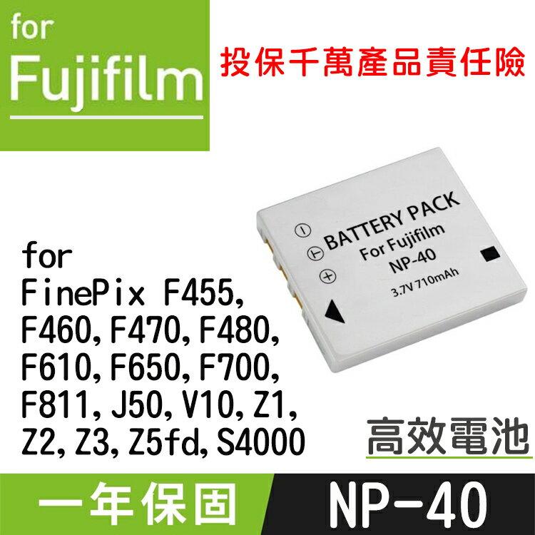 特價款@攝彩@Fujifilm NP-40 電池 FinePix F455 F460 F470 F480 F610