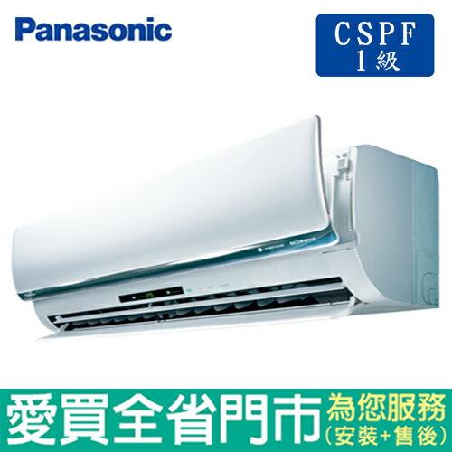 Panasonic國際4-5坪CS/CU-LX28BHA2變頻冷暖空調 含配送到府+標準安裝【愛買】