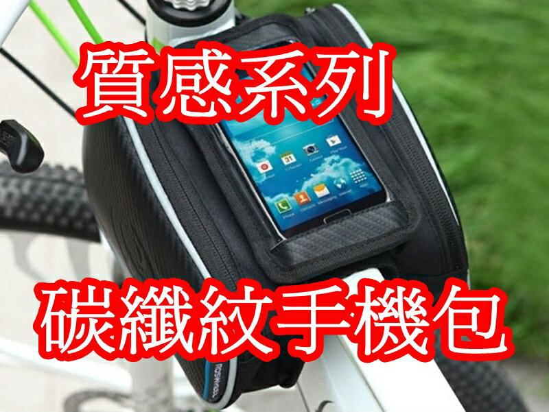 【珍愛頌】B087 碳纖紋手機上管馬鞍包 5吋 馬鞍袋 手機包 手機 質感系列 蝴蝶機 iphone6 Xperia.Z S4 iphone6 12813
