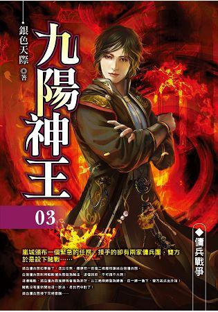 九陽神王(03)