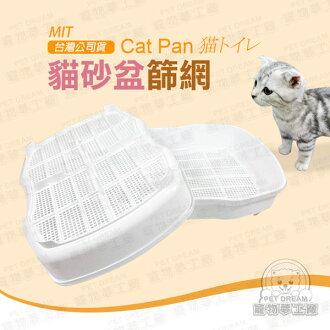 篩網 貓砂盆篩網 MIT 台灣製造 貓沙盆 貓便盆 貓尿盆 貓廁所 防濺砂 貓 喵星人 貓奴必備