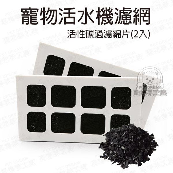 寵物電動活水機濾網(2入) Acepet 愛思沛 台灣公司貨 自動飲水器 寵物飲水機 活性碳