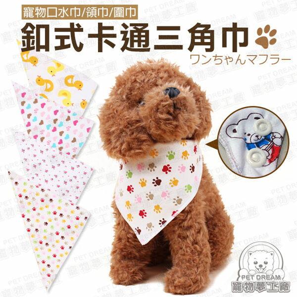 寵物領巾 釦式卡通三角巾 口水巾 圍脖 領巾 項圈 寵物頸圍 寵物飾品 狗圍巾 寵物裝扮